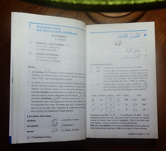 Arabic Assimil course