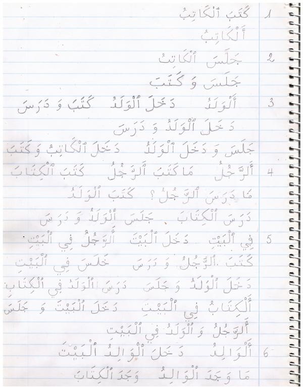 Ma première page écrite en arabe